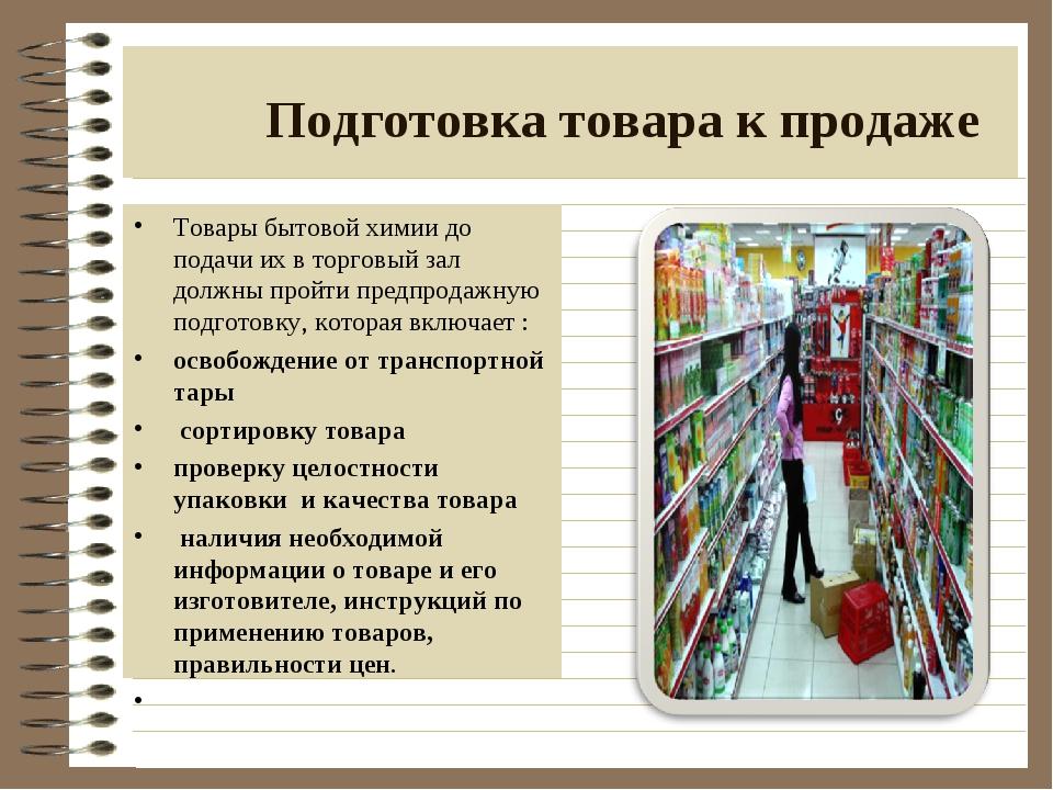 Подготовка товара к продаже Товары бытовой химии до подачи их в торговый зал...