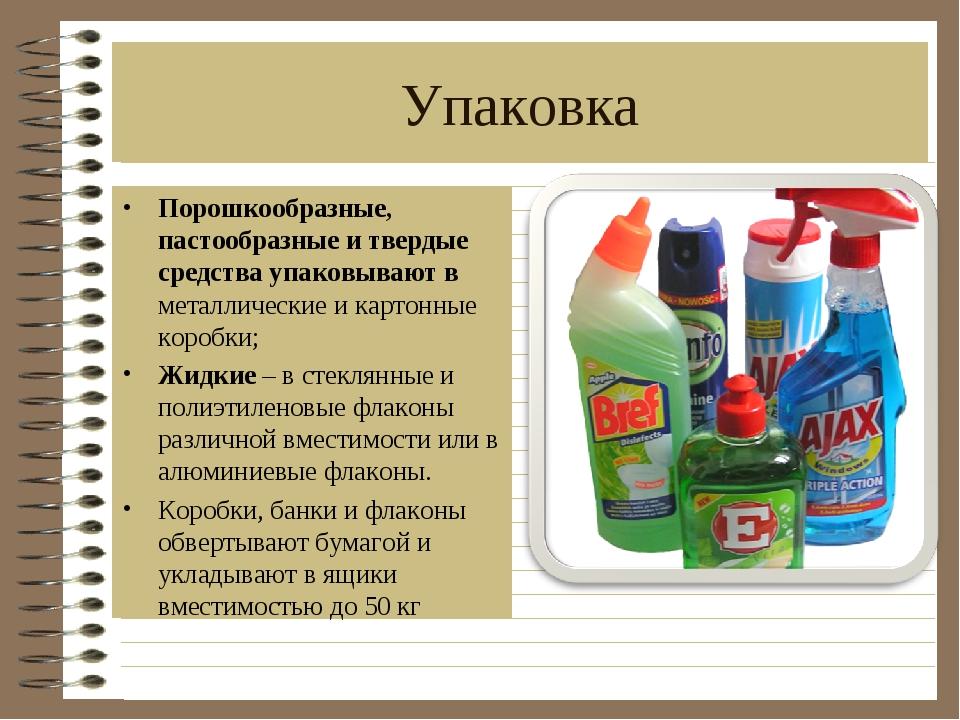Упаковка Порошкообразные, пастообразные и твердые средства упаковывают в мета...