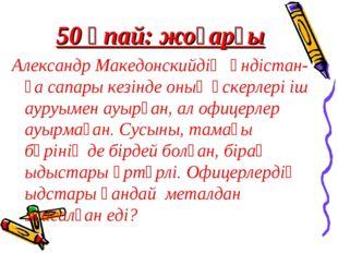50 ұпай: жоғарғы Александр Македонскийдің Үндістан-ға сапары кезінде оның әск