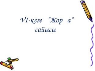 "VI-кезең""Жорға"" сайысы"