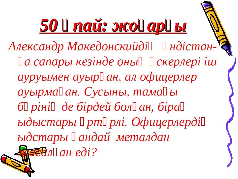 50 ұпай: жоғарғы Александр Македонскийдің Үндістан-ға сапары кезінде оның әск...
