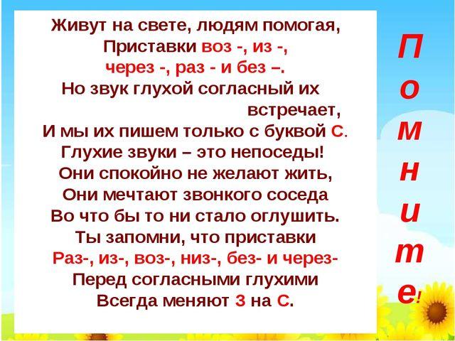 Живут на свете, людям помогая, Приставки воз -, из -, через -, раз - и без –....