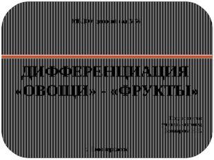 МБДОУ детский сад №56 г. Новочеркасск Подготовила: учитель-логопед Бондарева