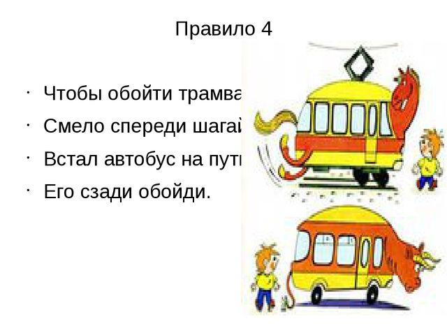 Правило 4 Чтобы обойти трамвай, Смело спереди шагай! Встал автобус на пути- Е...