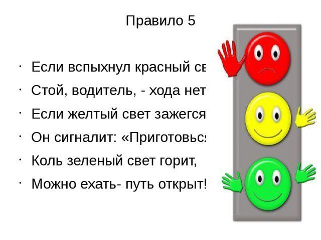 Правило 5 Если вспыхнул красный свет, Стой, водитель, - хода нет! Если желтый...