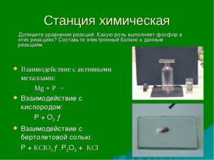 Станция химическая Взаимодействие с активными металлами: Mg + P → Взаимодей