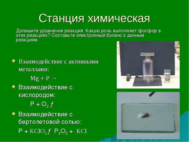 Станция химическая Взаимодействие с активными металлами: Mg + P → Взаимодей...