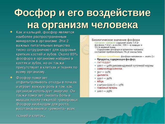 Фосфор и его воздействие на организм человека Как и кальций, фосфор является...