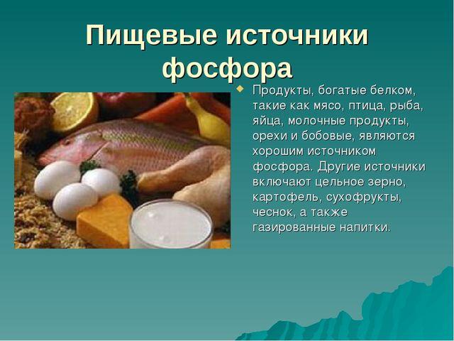 Пищевые источники фосфора Продукты, богатые белком, такие как мясо, птица, ры...