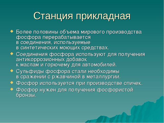 Станция прикладная Более половины объема мирового производства фосфора перера...