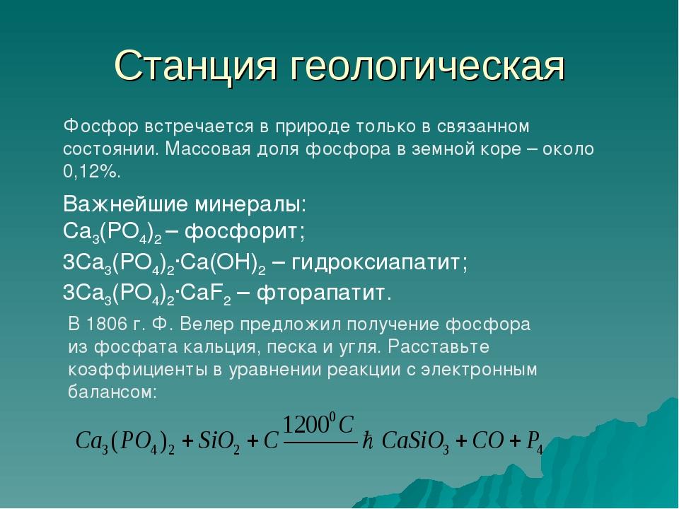 Станция геологическая Фосфор встречается в природе только в связанном состоян...