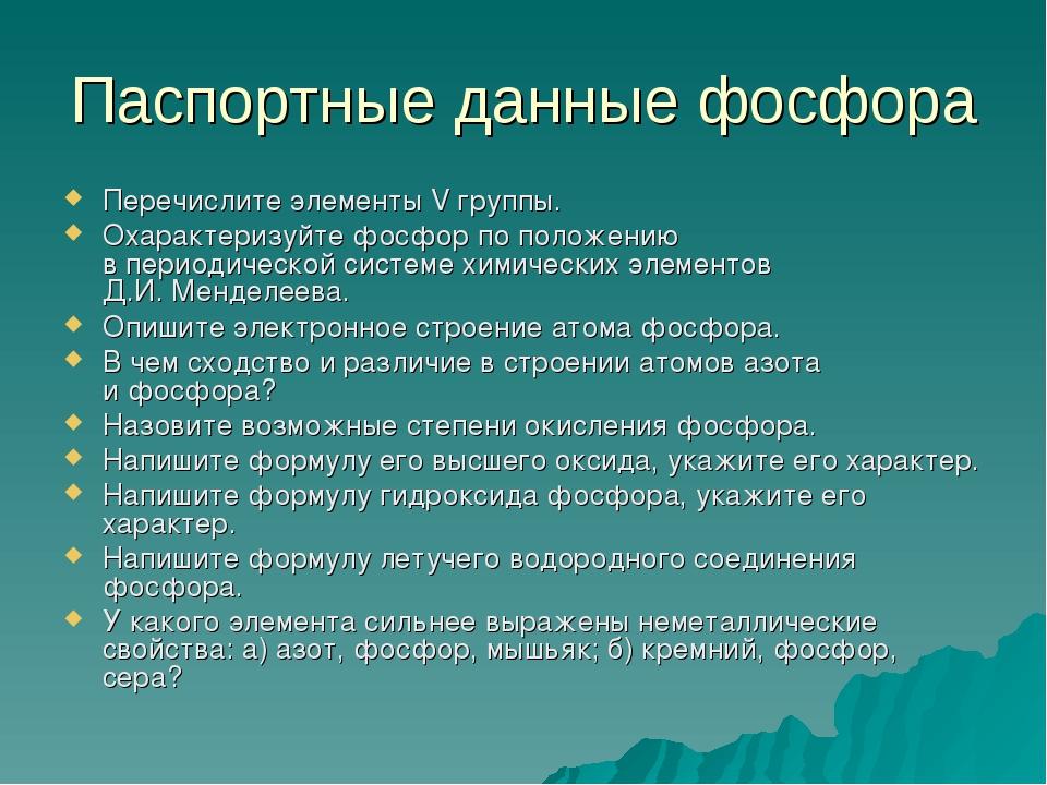 Паспортные данные фосфора Перечислите элементы V группы. Охарактеризуйте фосф...