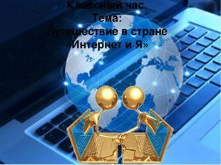 Классный час. Тема: Путешествие в стране «Интернет и Я»