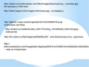 http://azbez.com/sites/azbez.com/files/images/bezymyannyy_1.preview.jpg - Инт