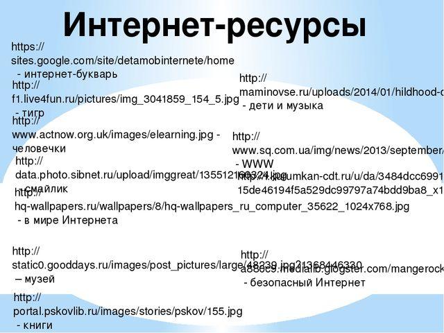 https://sites.google.com/site/detamobinternete/home - интернет-букварь http:/...