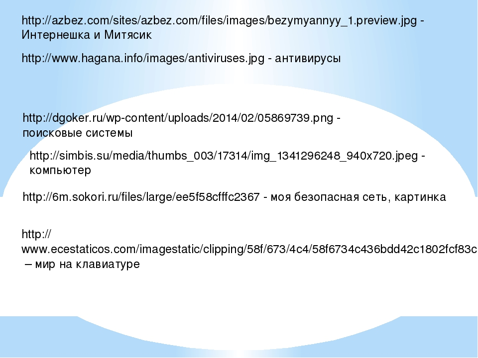 http://azbez.com/sites/azbez.com/files/images/bezymyannyy_1.preview.jpg - Инт...