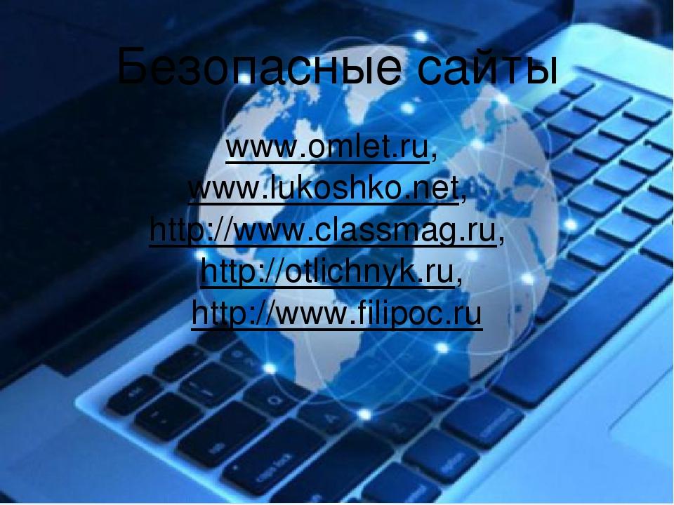 www.omlet.ru, www.lukoshko.net, http://www.classmag.ru, http://otlichnyk.ru,...