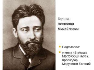 Подготовил: ученик 4В класса МБОУСОШ №38 г. Краснодар Марусенко Евгений
