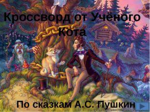 Кроссворд от Учёного Кота По сказкам А.С. Пушкина