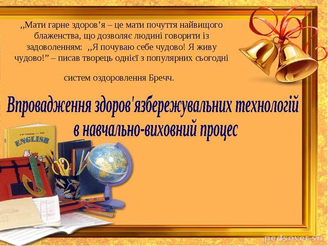 ,,Мати гарне здоров'я – це мати почуття найвищого блаженства, що дозволяє люд...