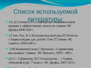 Список используемой литературы: 1.Б.Д.Степин,Л.Ю.Аликберова «Занимательные за