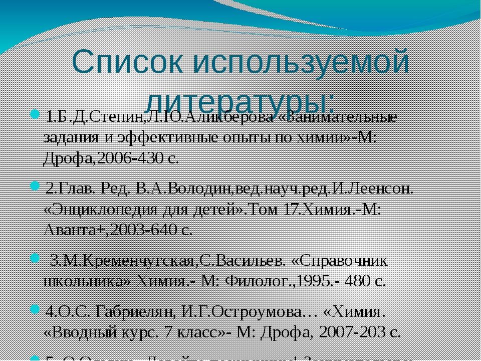 Список используемой литературы: 1.Б.Д.Степин,Л.Ю.Аликберова «Занимательные за...