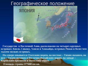Географическое положение Государство в Восточной Азии, расположено на четырех