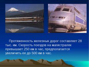 Протяженность железных дорог составляет 28 тыс. км. Скорость поездов на магис