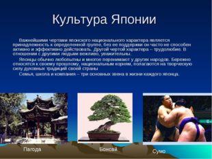 Культура Японии Важнейшими чертами японского национального характера является