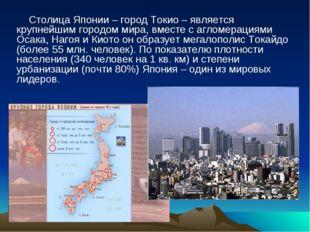 Столица Японии – город Токио – является крупнейшим городом мира, вместе с агл
