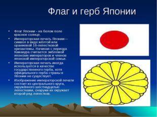 Флаг и герб Японии Флаг Японии - на белом поле красное солнце. Императорская