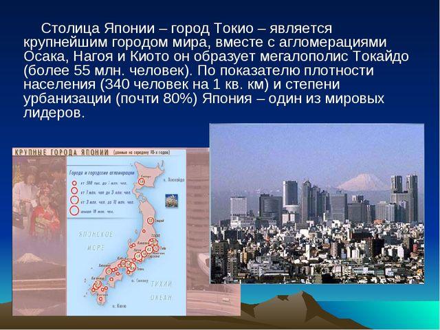 Столица Японии – город Токио – является крупнейшим городом мира, вместе с агл...