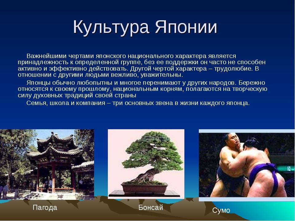 Культура Японии Важнейшими чертами японского национального характера является...