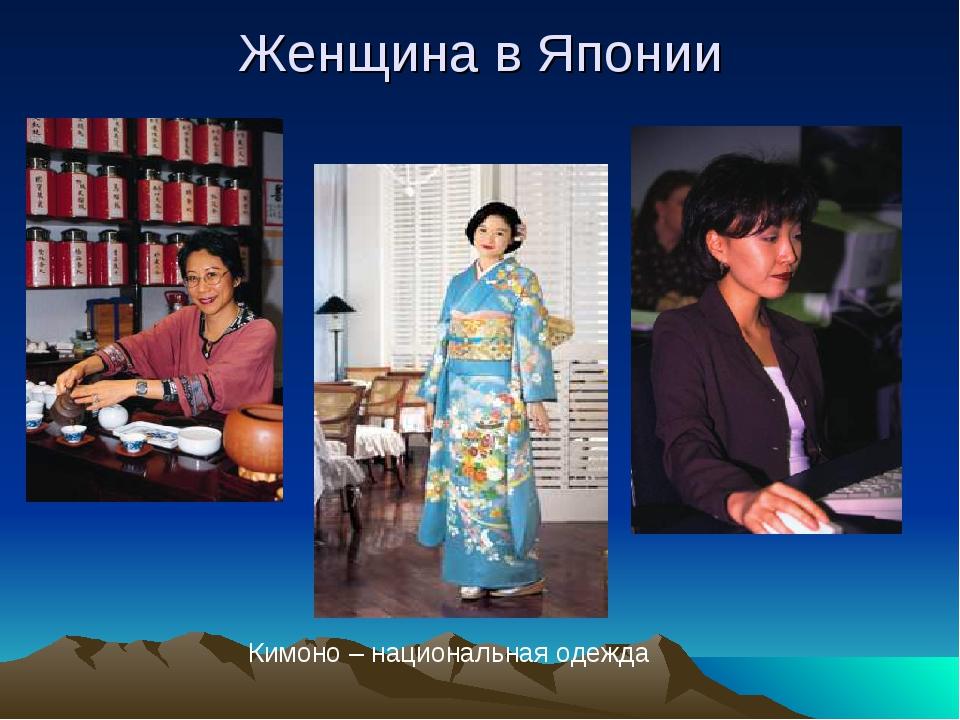 Женщина в Японии Кимоно – национальная одежда