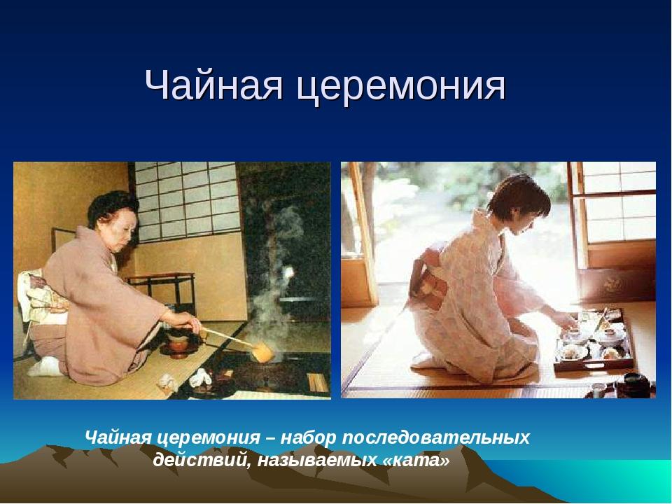 Чайная церемония Чайная церемония – набор последовательных действий, называем...