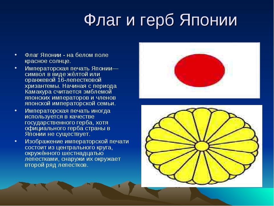 Флаг и герб Японии Флаг Японии - на белом поле красное солнце. Императорская...