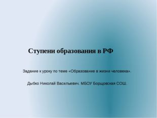 Ступени образования в РФ Задание к уроку по теме «Образование в жизни человек