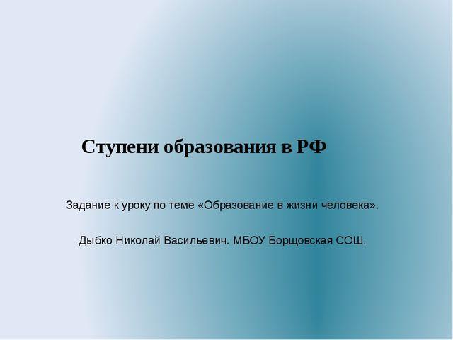 Ступени образования в РФ Задание к уроку по теме «Образование в жизни человек...