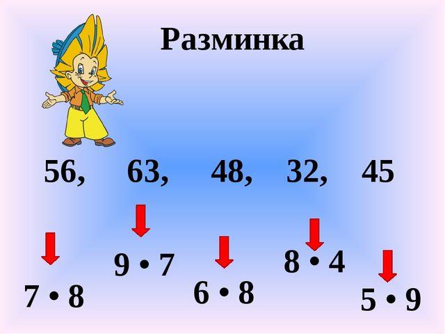 Разминка 56, 63, 48, 32, 45 7 • 8 9 • 7 6 • 8 8 • 4 5 • 9