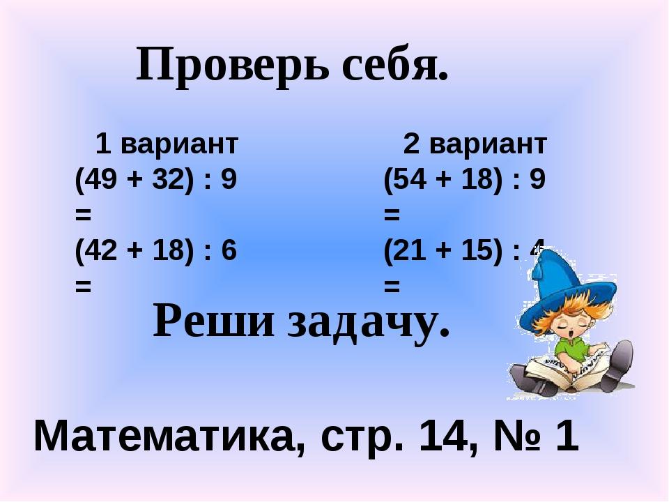 1 вариант (49 + 32) : 9 = (42 + 18) : 6 = 2 вариант (54 + 18) : 9 = (21 + 15)...