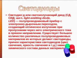 Светодио́дилисветоизлучающийдиод(СД, СИД;англ.light-emitting diode, LED