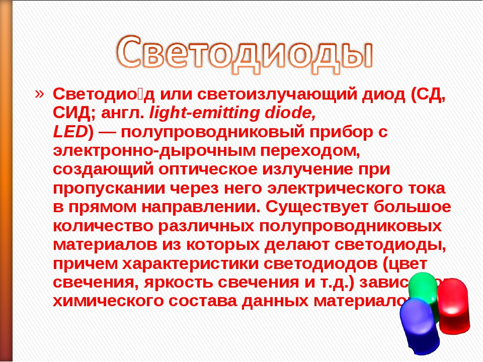 Светодио́дилисветоизлучающийдиод(СД, СИД;англ.light-emitting diode, LED...