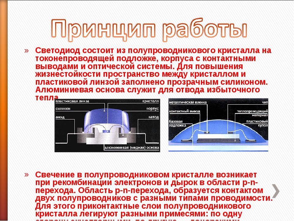 Светодиод состоит из полупроводникового кристалла на токонепроводящей подложк...