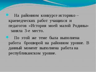 На районном конкурсе историко – краеведческих работ учащихся и педагогов «Ис