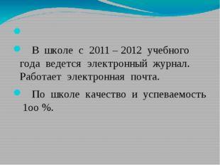 В школе с 2011 – 2012 учебного года ведется электронный журнал. Работает эле
