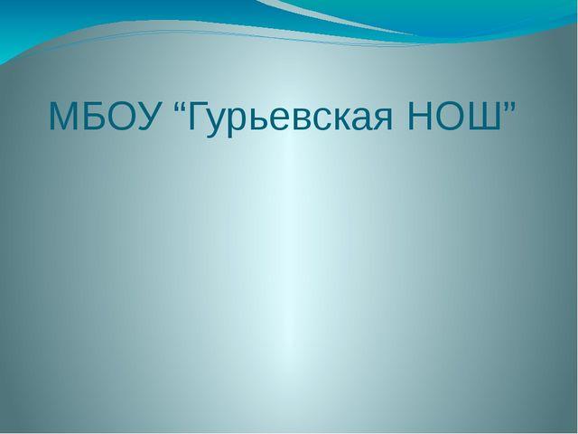 """МБОУ """"Гурьевская НОШ"""""""