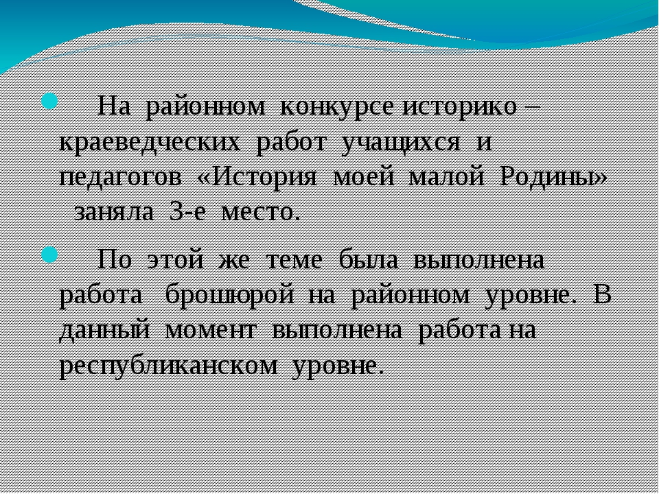 На районном конкурсе историко – краеведческих работ учащихся и педагогов «Ис...