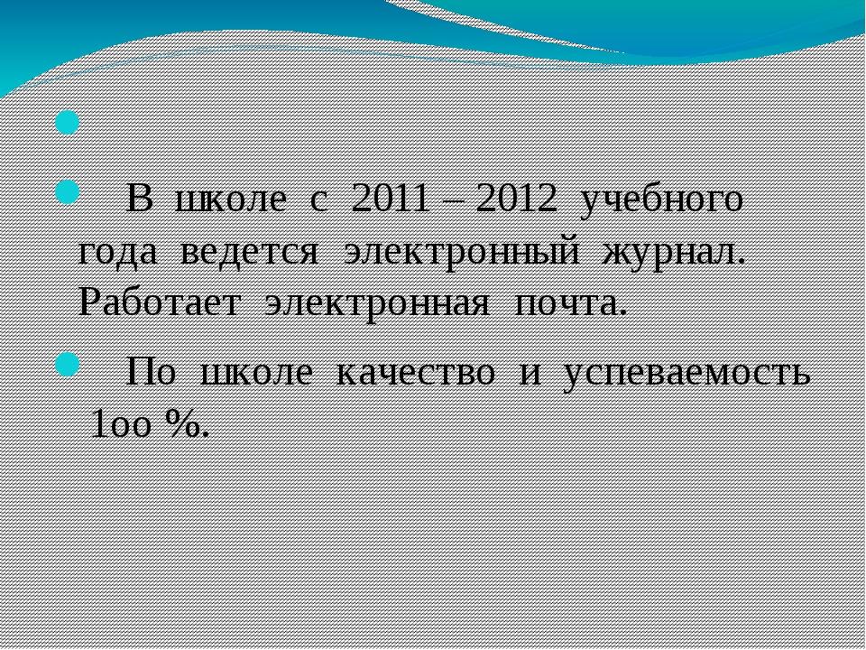 В школе с 2011 – 2012 учебного года ведется электронный журнал. Работает эле...
