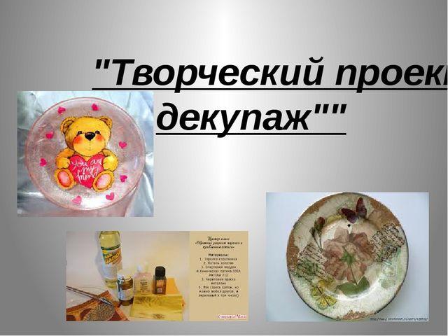 """Творческий проект ""Сувенир в технике декупаж"""""