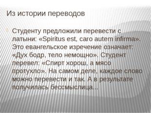 Из истории переводов Студенту предложили перевести с латыни: «Spiritus est, c